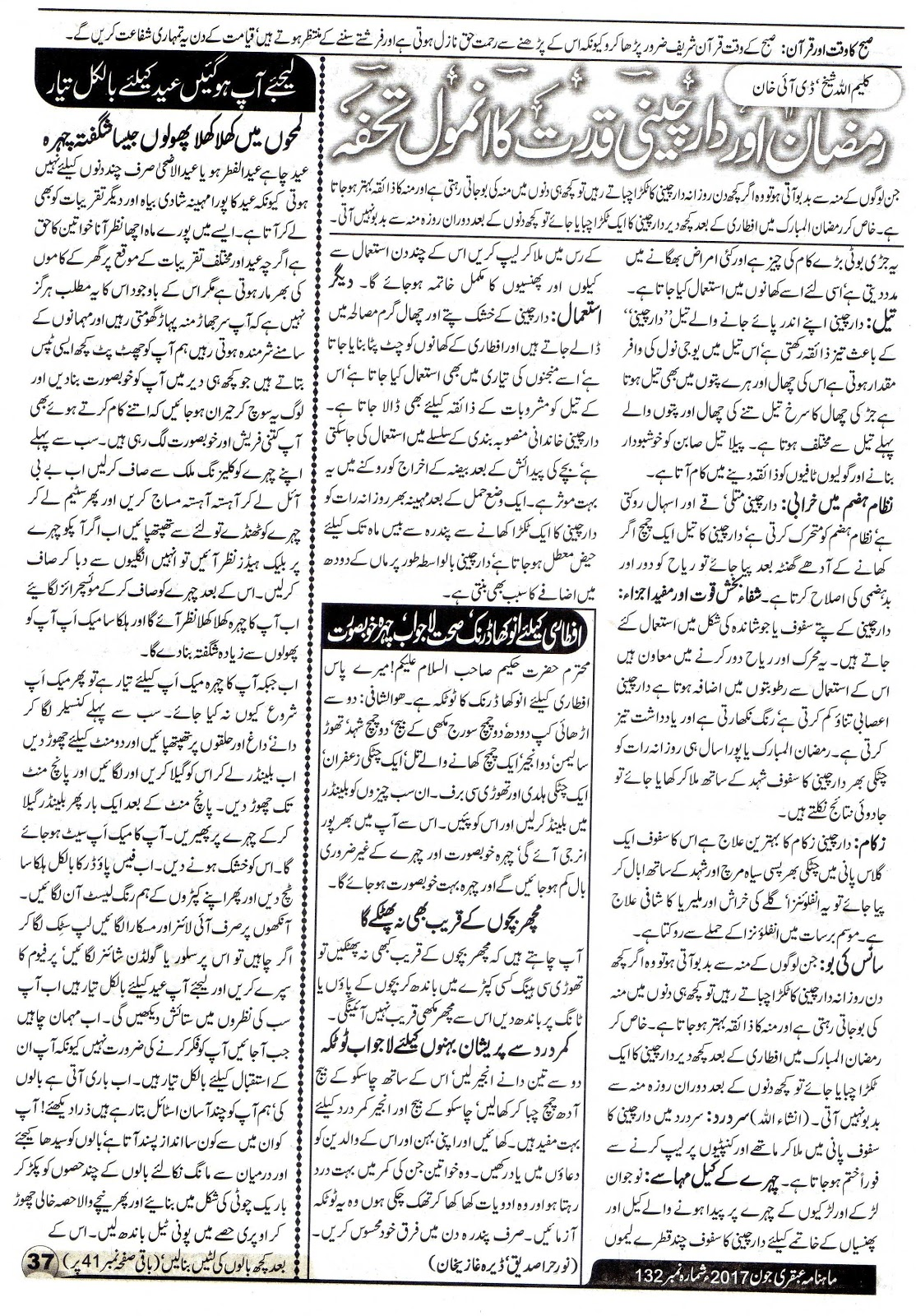 Page 37 Ubqari Magazine June 2017