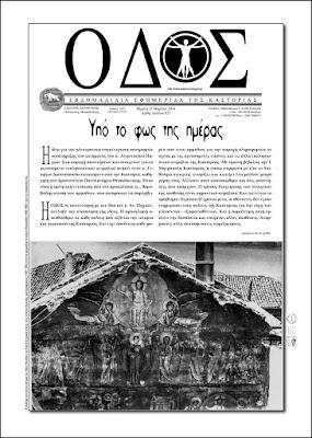 Εφημερίδα-Καστοριάς-ΟΔΟΣ