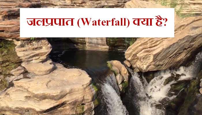 जलप्रपात (Waterfall) क्या होते है?