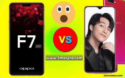 الفرق بين Oppo F7 و Oppo F9 من ناحية الشكل والتصميم
