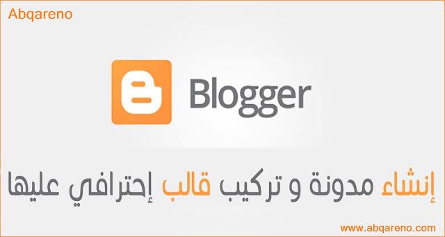 طريقة انشاء مدونة علي بلوجر خطوة بخطوة + قالب بلوجر احترافي بدون حقوق + استراتيجية الربح منها من اول يوم عمل - 2019 - 61
