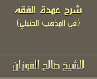 شرح عمدة الفقه - الشيخ صالح الفوزان