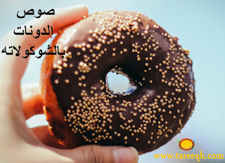 صوص الشوكولاته حق الدونات