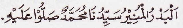 Al-Badrul-muniiru  sayyidunaa  Muhammadun  shalluu  `alaih