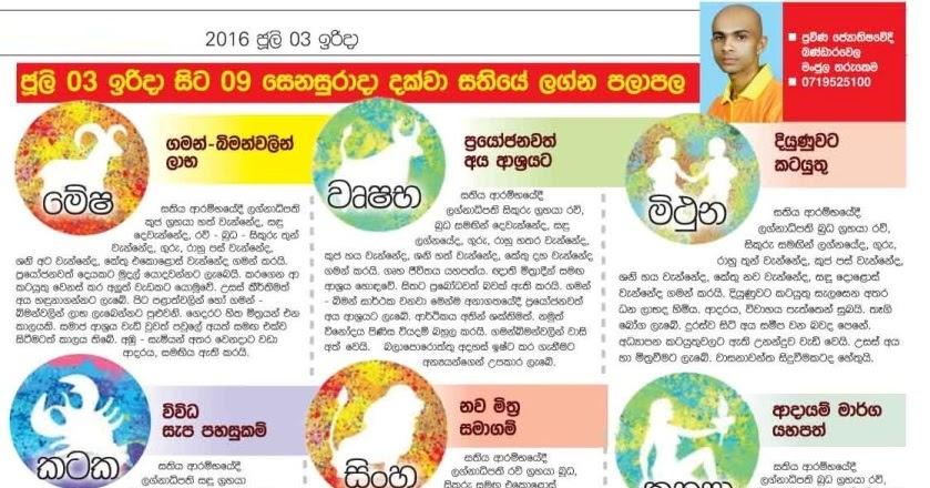 Sri Lanka Newspaper Articles: Weekly Horoscope Reading in