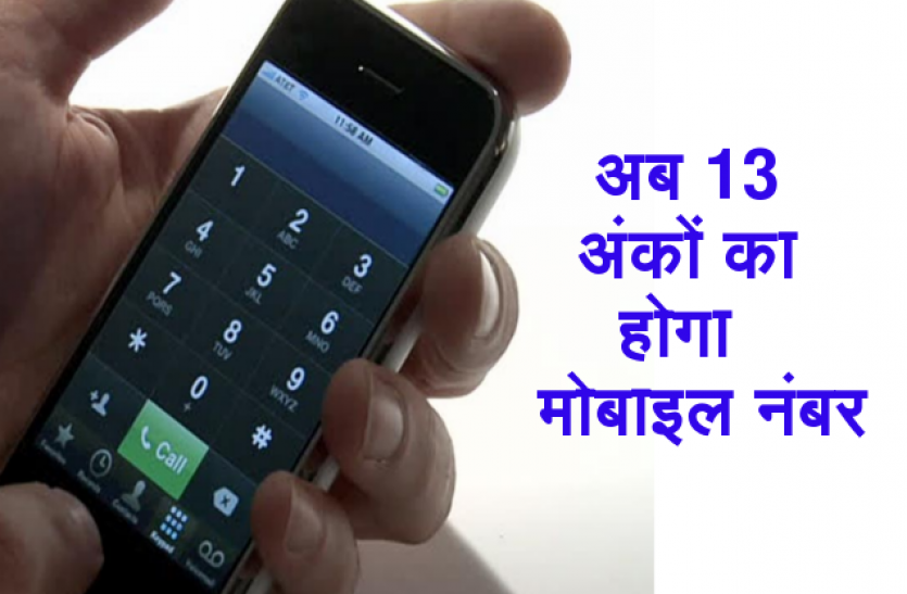 13 digits mobile number