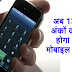 13 digits mobile number : अब 13 अंकों के होंगे मोबाइल नंबर, इस तरीख से होगा बदलाव