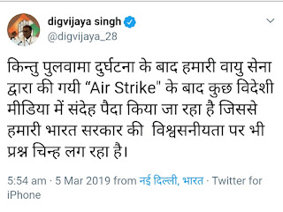 Digvijaya  sing tweets foreign media is questoining Indias creditiability on Air strike