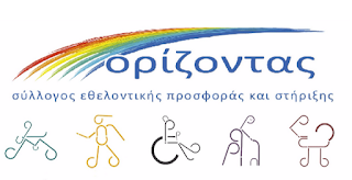 http://www.orizondas.gr/