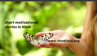 short motivational stories, short stories in Hindi, Hindi short stories,