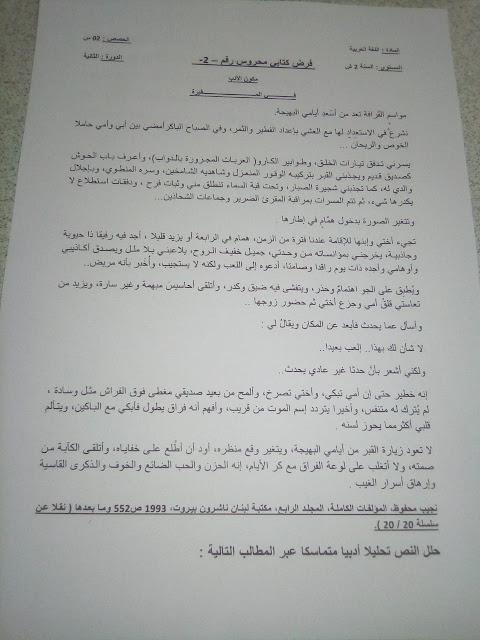 فرض محروس في اللغة العربية تحليل نص أدبي الثانية بكالوريا آداب