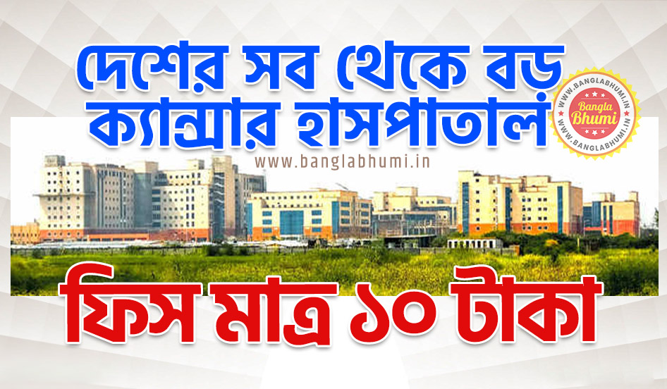 National Cancer Institute Fee Only 10 Rupees News West Bengal
