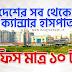 দেশের সব থেকে বড় ক্যান্সার হাসপাতাল, ফিস মাত্র ১০ টাকা, জেনে নিন সমস্ত কিছু - National Cancer Institute Fee Only 10 Rupees News West Bengal