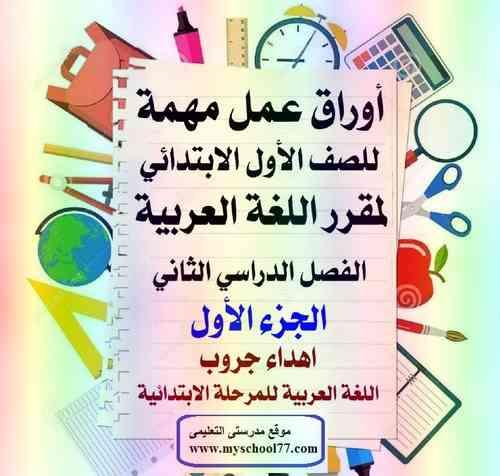 أوراق عمل لغة عربية مهمة جدا للصف الأول الابتدائي ترم ثاني 2019 المنهج الجديد تواصل