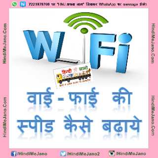 Tags – How To boost wifi speed, Increase speed of wifi, boost speed of wifi in hindi tricks, hindi tricks, in hindi, computer tricks, mobile tricks, tricks and tips, tips in hindi, wifi ki speed kaise badhaye, wifi ki speed boost kaise kare, wifi signal boost kaise kare, wifi ki range kaise badhaye, mobile internet ki speed kaise badhaye, free booster software, router kya hai.