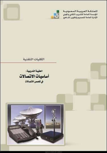 كتاب اساسيات الاتصالات