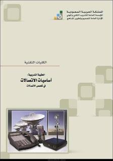 كتاب هام جدا لكل مبتدء في الاتصالات pdf