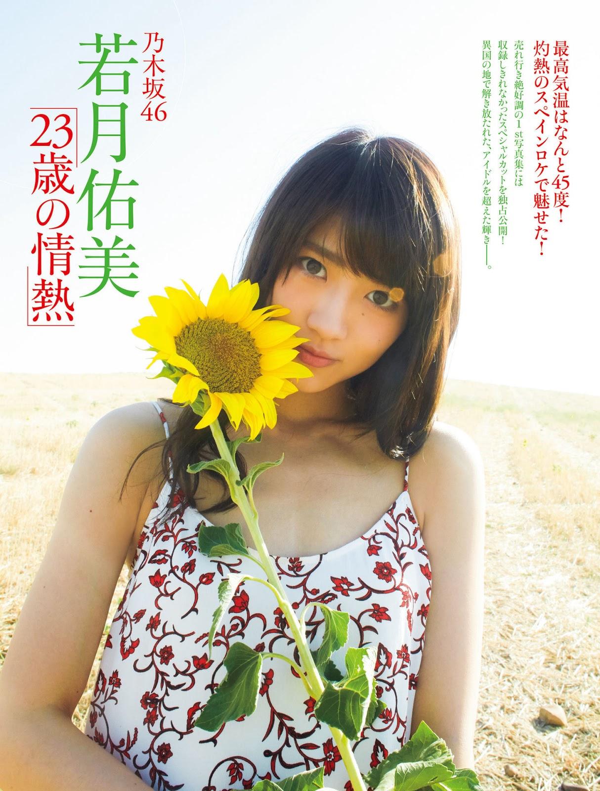 Wakatsuki Yumi 若月佑美, FRIDAY 2017.11.24 (フライデー 2017年11月24日号)