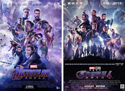 Avengers Endgame International Theatrical One Sheet Movie Posters
