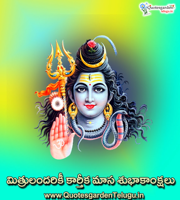 Lord Shiva Images with karthika masa Shubhakankshalu