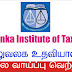 Vacancies in Sri Lanka Institute of Taxation