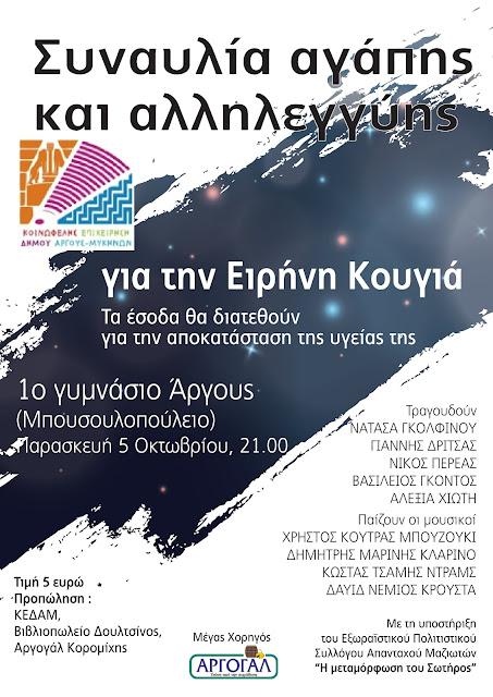 Συναυλία στο Άργος για την υποστηριξη της Ειρήνης Κουγιά