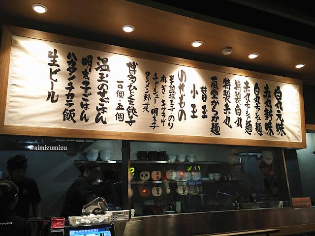 Ippudo Ramen (Restoran Jepang) Central Park