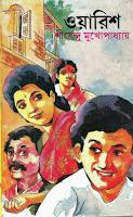 http://banglabookspdf.blogspot.com/2017/04/warish-by-shirshendu-mukhopadhyay.html