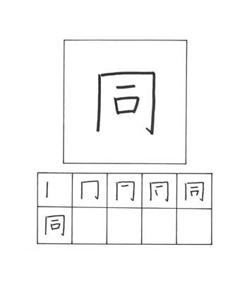kanji sama