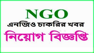 কক্সবাজার এনজিও চাকরির খবর - Cox's Bazar NGO job news