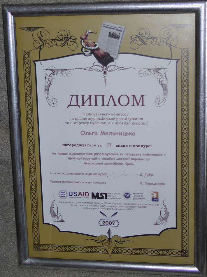 Diplom natsionalnogo konkursa na luchshee zhurnalistskoe rassledovanie i avtorskuju publikatsiju o  protivodejstvijah koruptsii v sredstvah massovoj informatsii Avtonomnoj respubliki Krym