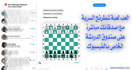 كيف تلعب شطرنج سرية على صندوق دردشة مع اصدقائك فى متصفح او مسنجر فايسبوك