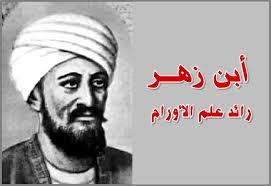 العالم الطبيب ابن زهر الاشبيلي