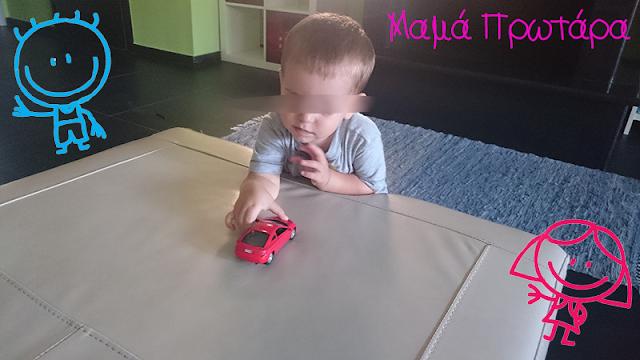 ΜΑΜΑ ΠΡΩΤΑΡΑ - Αυτή την εβδομάδα χάρηκα γιατί... (46η εβδομάδα) Παιχνίδι με το αυτοκίνητο