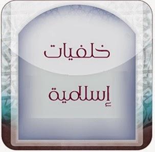 خلفيات اسلامية للاندرويد والايباد والتابلت