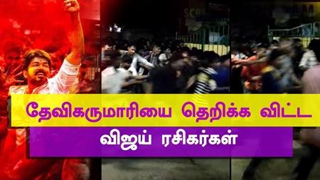 Vijay Fans BLAST Devi Karumari Theatre   Mersal   Mersal Diwali   Thalapathy