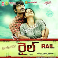 Rail (2016) Telugu Movie Audio CD Front Covers, Posters, Pictures, Pics, Images, Photos, Wallpapers