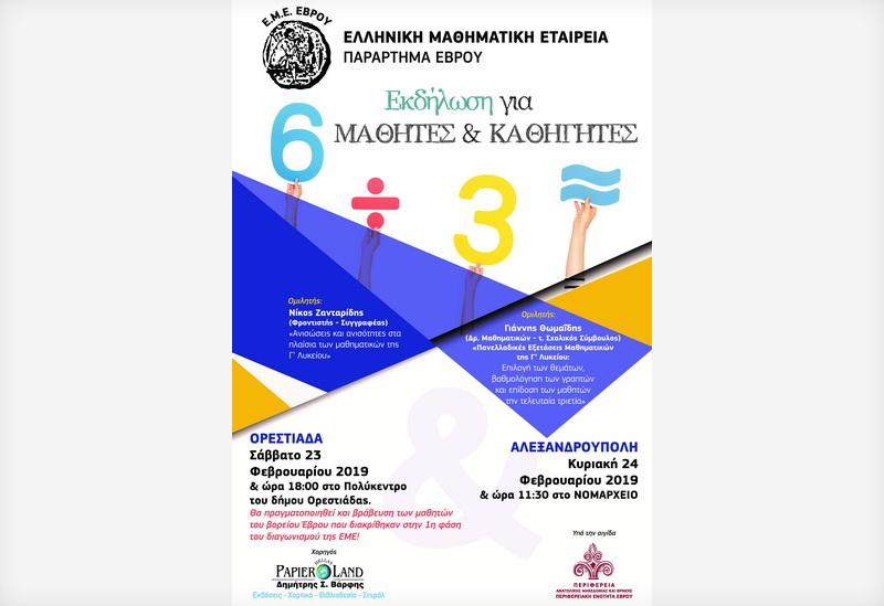 Εκδηλώσεις της Ελληνικής Μαθηματικής Εταιρείας σε Ορεστιάδα και Αλεξανδρούπολη