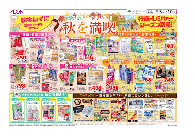 10/5〜10/10 秋のくらし応援