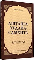 Вагбхата. Аштанга-хридайа-самхита: Книга 1. Сутрастхана: Глава 1. Аюшкамийа