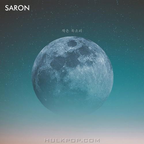 Saron – 작은 목소리 – Single