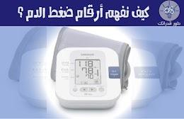 كيف نفهم أرقام ضغط الدم ؟