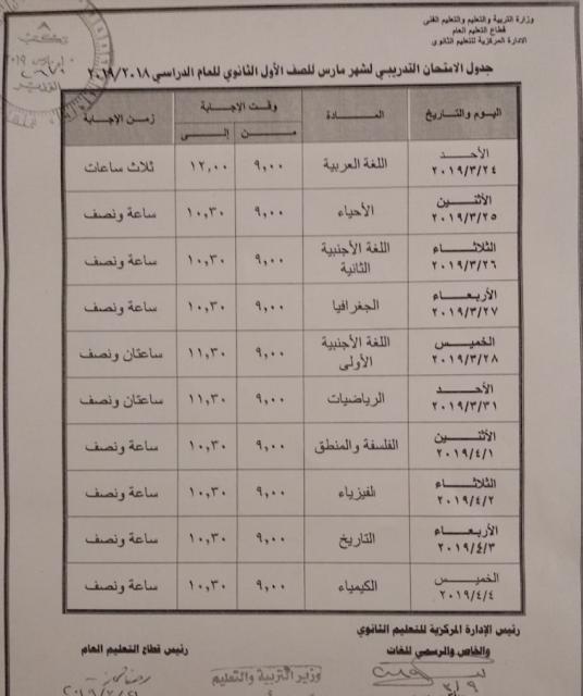 جدول الامتحان التدريبي الثاني للصف الأول الثانوي، والذي سيتم عقده يوم 24 مارس الجاري ويستمر حتى 4 أبريل المقبل
