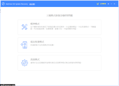 iMyFone iOS System Recovery 6.5.0.2 中文版 - iPhone修復軟體 - 阿榮福利味 - 免費軟體下載
