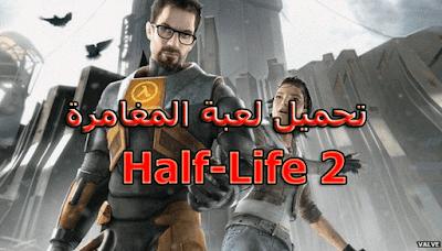 تحميل لعبة half life 2 للكمبيوتر مغامرة لا تُنسى