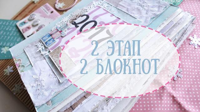 Блитси скрапбукинг на русском