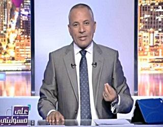 برنامج على مسئوليتى حلقة الثلاثاء 1-8-2017 مع أحمد موسى