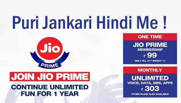 jio prime hindi