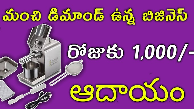 Latest business ideas in telugu 2019