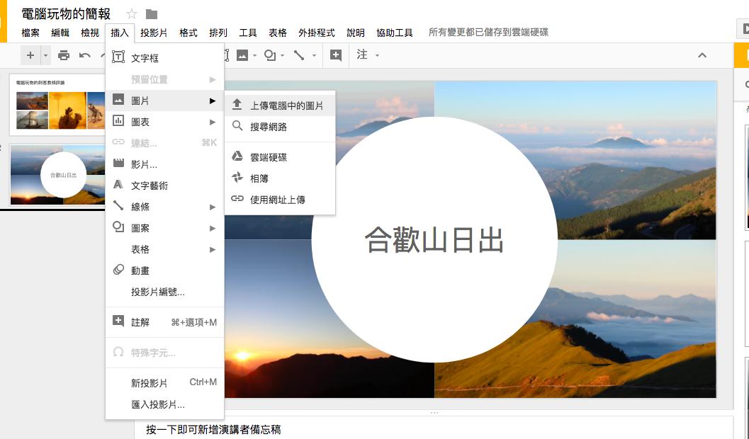 Google 文件簡報改良了插入圖片介面,節省編輯排版照片時間